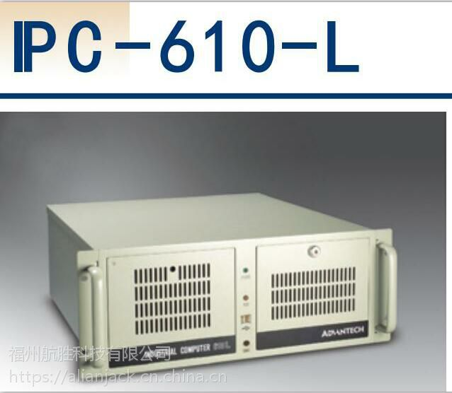 研华机箱IPC-610L组装工控机主板正品台式一体机服务器电脑