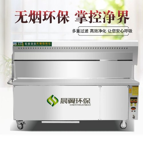 碳烤无烟炭烤设备定制 无烟净化器炭烤设备定做 晨翼