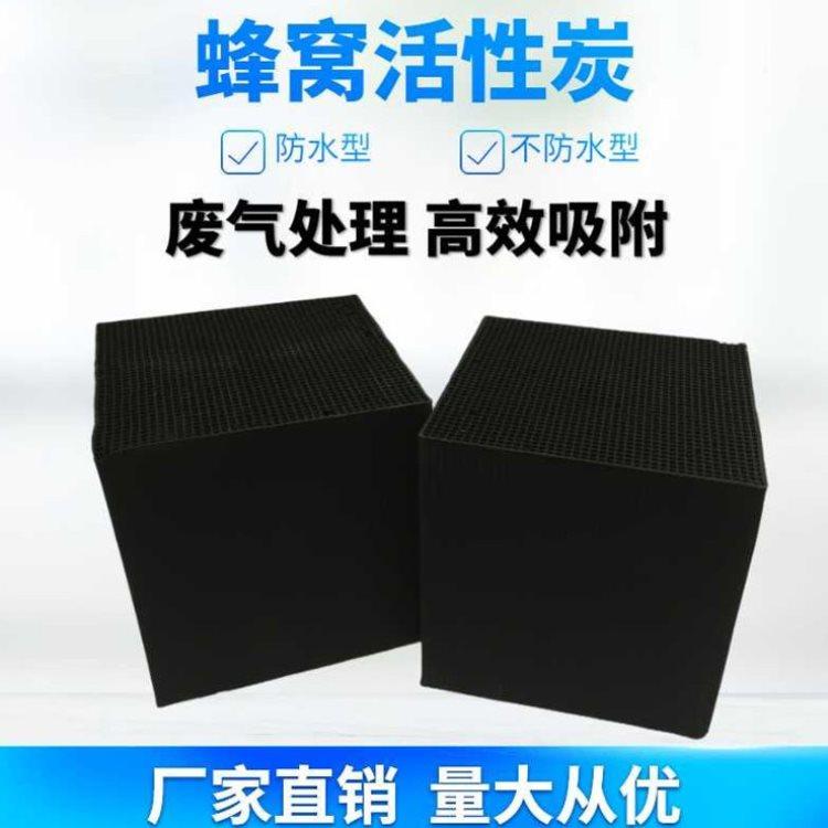 工业废气蜂窝活性炭 过滤箱防水蜂窝状活性炭