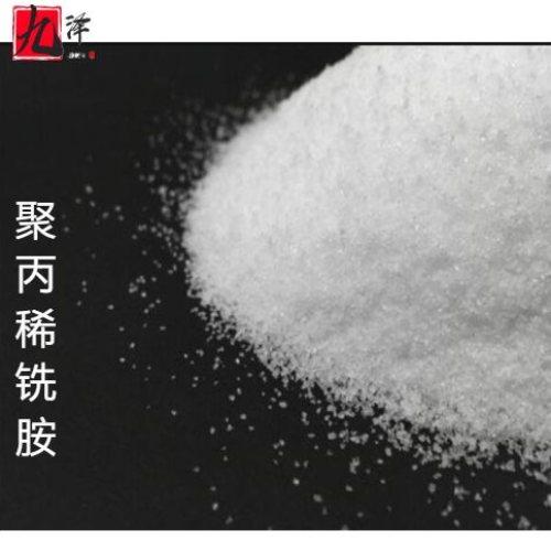 阳离子聚丙稀铣胺优质化学水处理