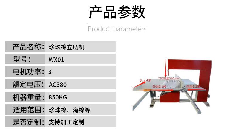 epe立切机WX-4L01 海绵直切机 万信机械专业研发设备厂家