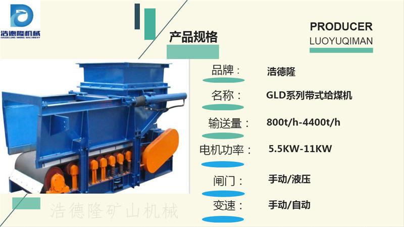 给煤机产品规格