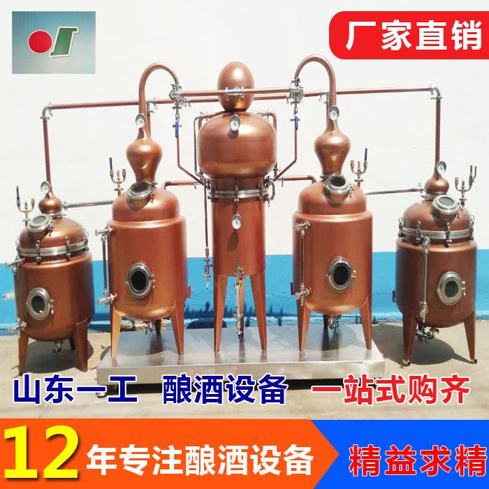 桑葚蒸馏白兰地设备哪里的质量好 山东一工酿酒