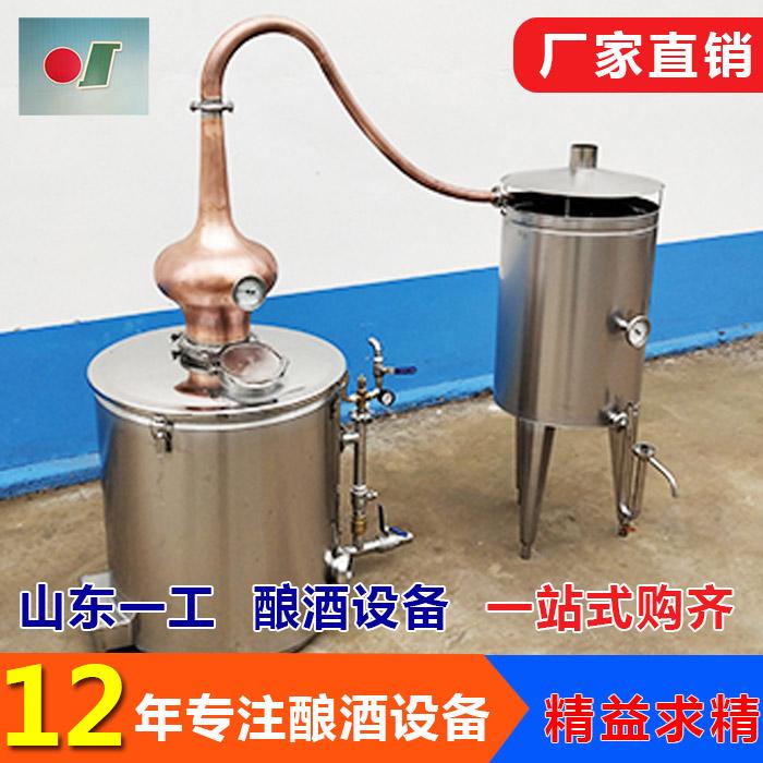 山东一工 皮渣蒸馏器 自酿黄酒蒸馏器多少钱一台