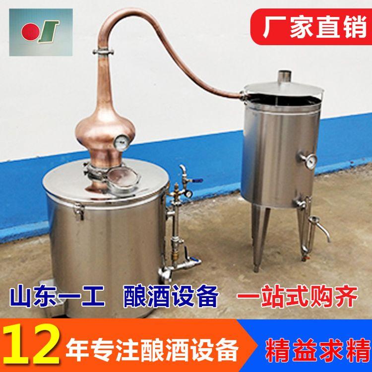 酒厂烧酒设备多少钱一台 不绣钢烧酒设备哪里的价格低 山东一工