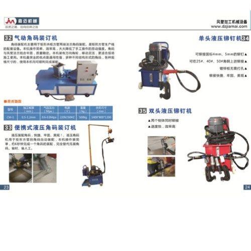 液压角码安装机液压角码装订机台式角码安装机现货