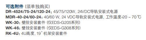 EDS-208A-Tmoxa模块品牌 质量保证 型号齐全
