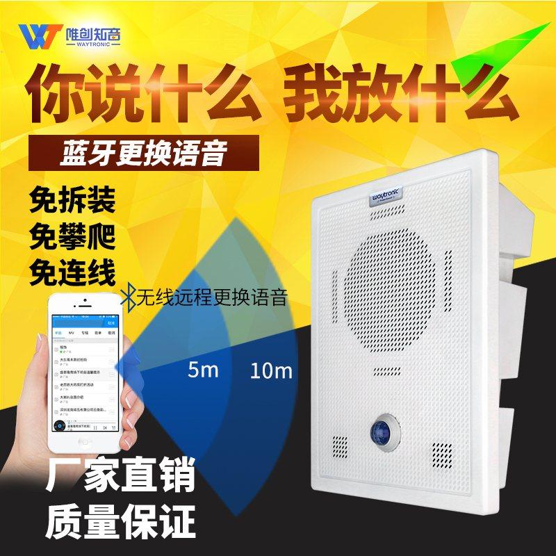 楼道安全语音提示器零售 WT/唯创知音 楼宇安全语音提示器批发