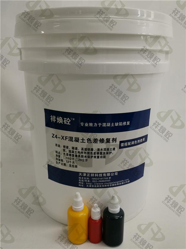 广州色差修复剂色浆 混凝土平色剂