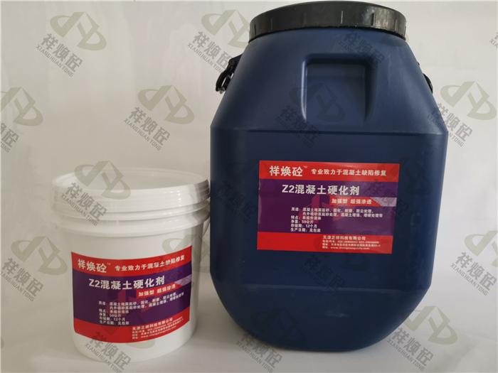 混凝土增强剂外观 混凝土表面强度增强剂