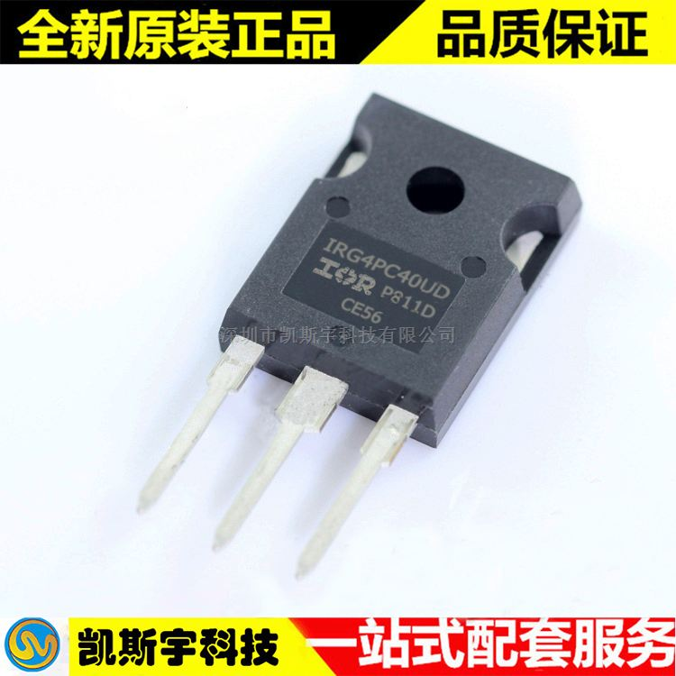 IRG4PC40UDPBF IGBT晶体管代理IR原装现货