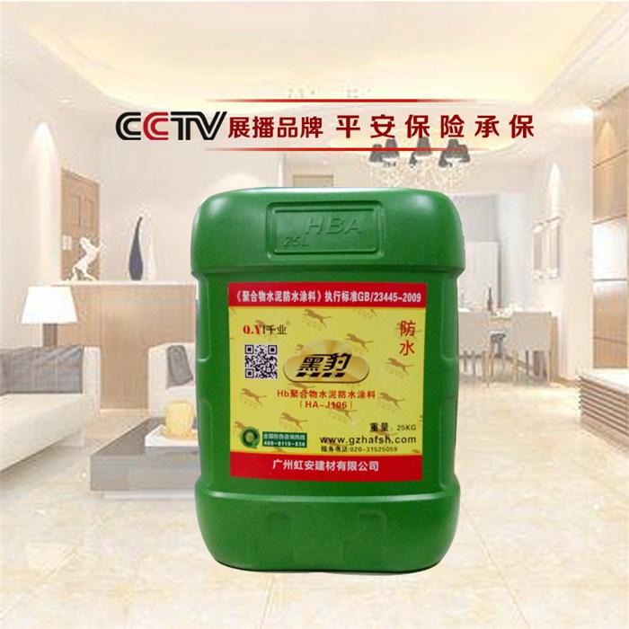 聚合物水泥防水涂料批发 千业 聚合物水泥防水涂料