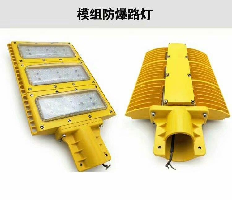 FCT93系列防爆LED灯150W模组防爆路灯