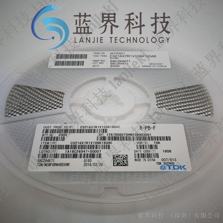 陶瓷电容器 C3216X7R1V106K160AE TDK