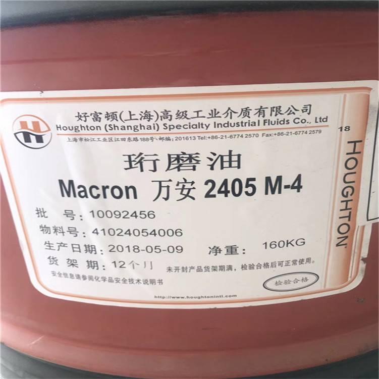 供应好富顿MACRON2405M-4珩磨油好富顿金属加工油