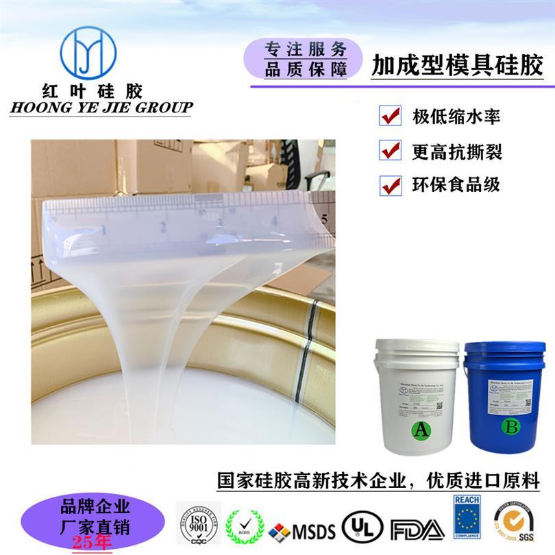 热硫化铂金催化液体硅胶 环保硅胶