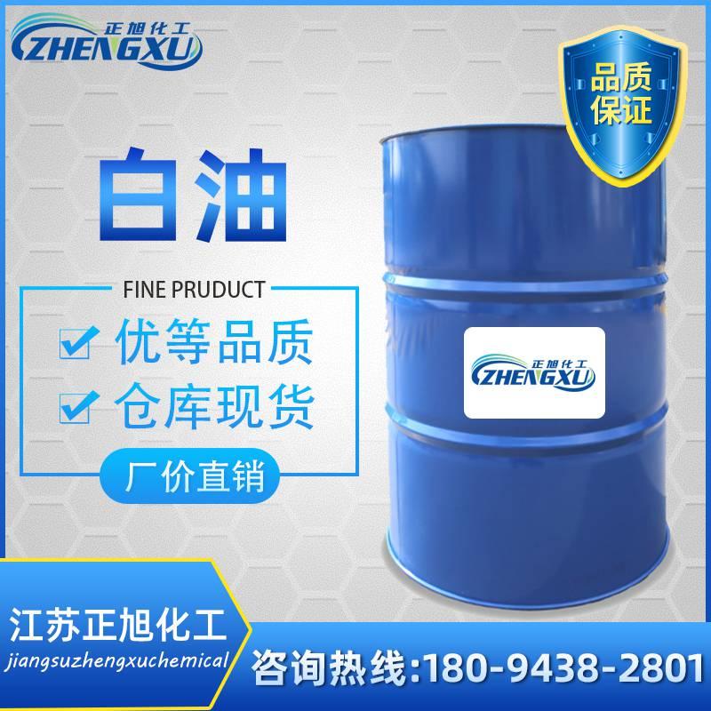 白油石蜡油白色油工业级/化妆品级白矿油2-150