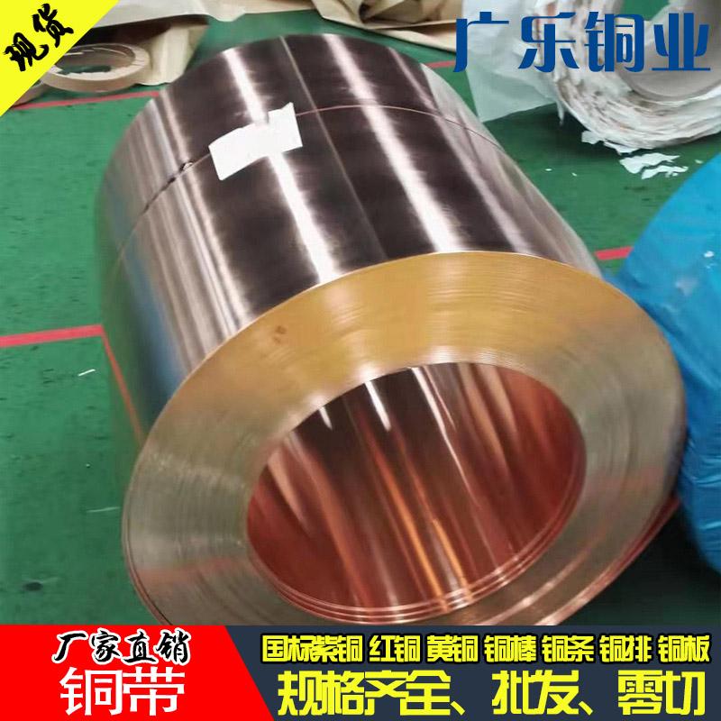 工厂供应分条加工红铜带 0.1 0.5MM 高精T2紫铜带