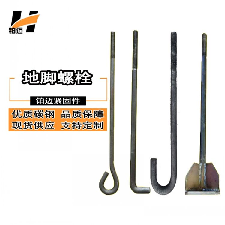 伞把地脚螺栓 铂迈紧固件 浙江伞把地脚螺栓生产厂家