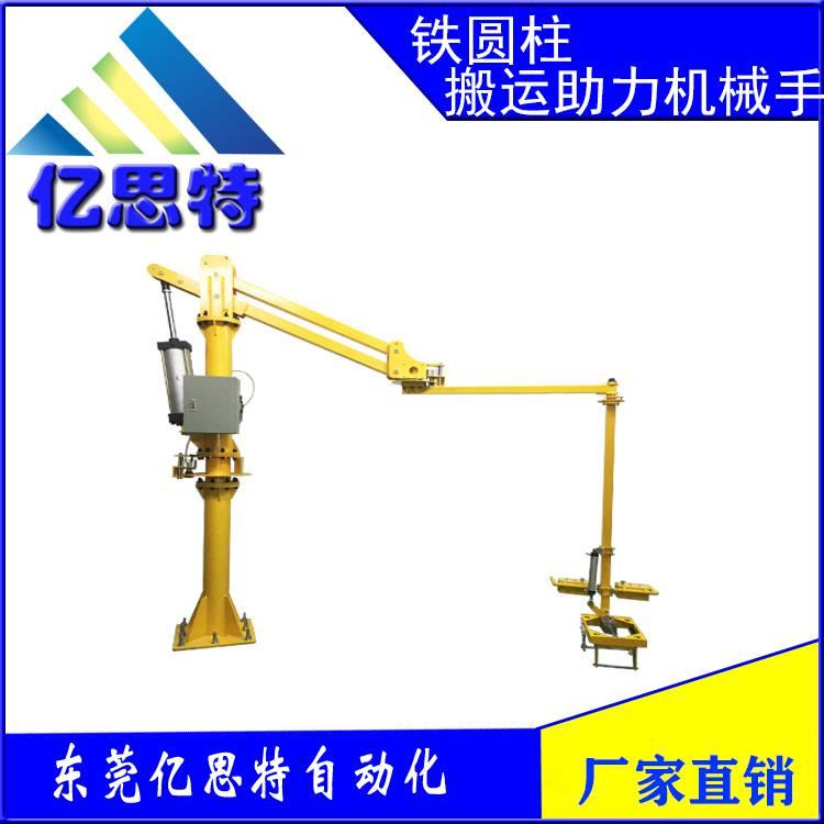 东莞亿思特铁圆柱搬运助力机械手气动平衡吊气动码垛助力机械手固定式助力机械臂