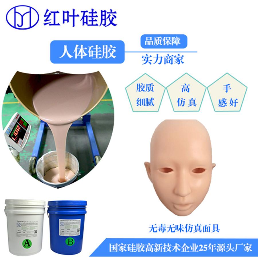 影视定妆硅胶 环保无毒硅胶