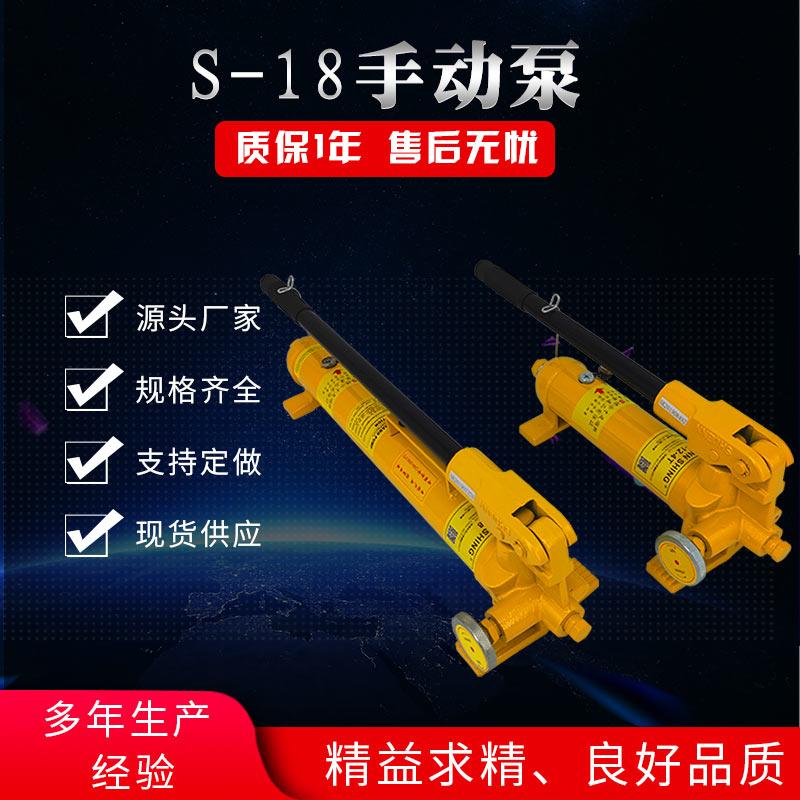 厂家直销顺兴S-18手动泵