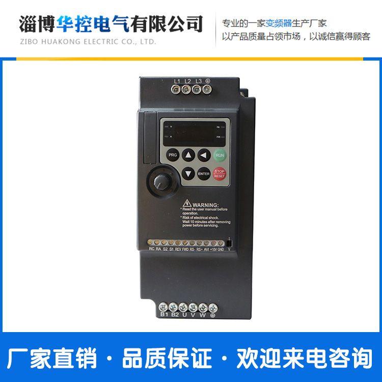 山东变频器报价 造粒机用变频器生产厂商批发价供货 华控
