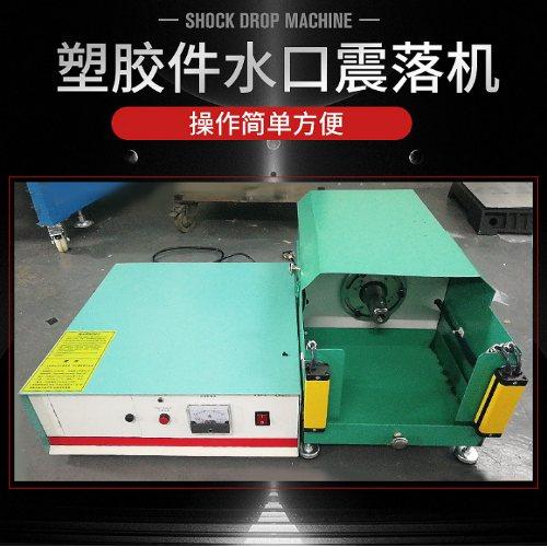 林杰 超声波水口震落机设备 自动水口震落机批发