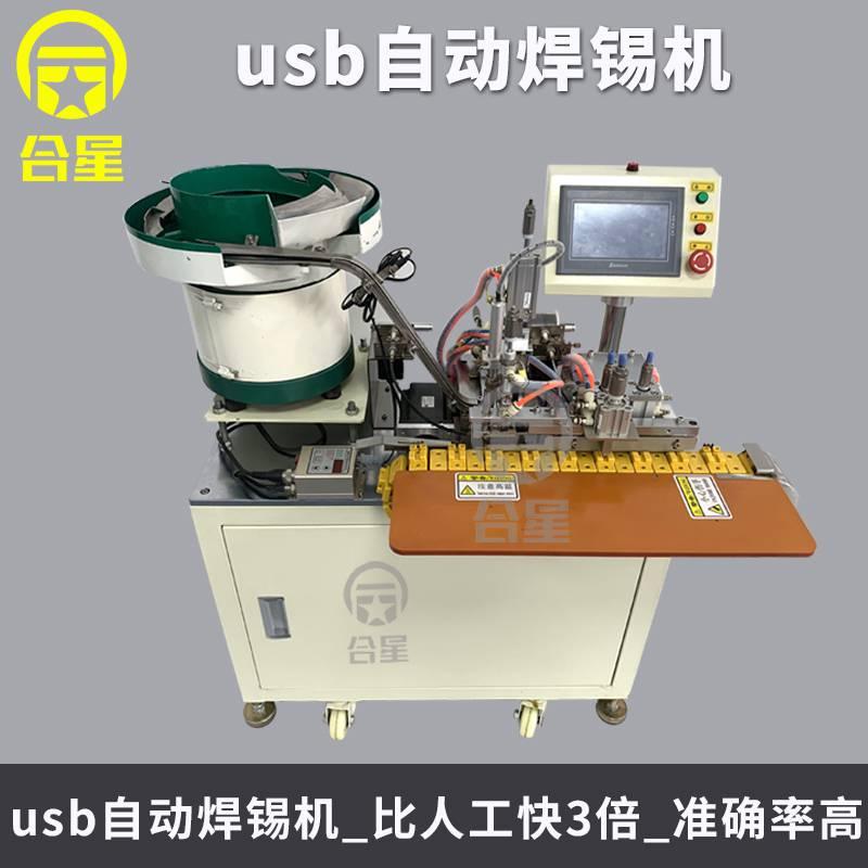 合星自动焊接机焊线机USB自动焊锡机器人苹果数据线焊锡厂家直销