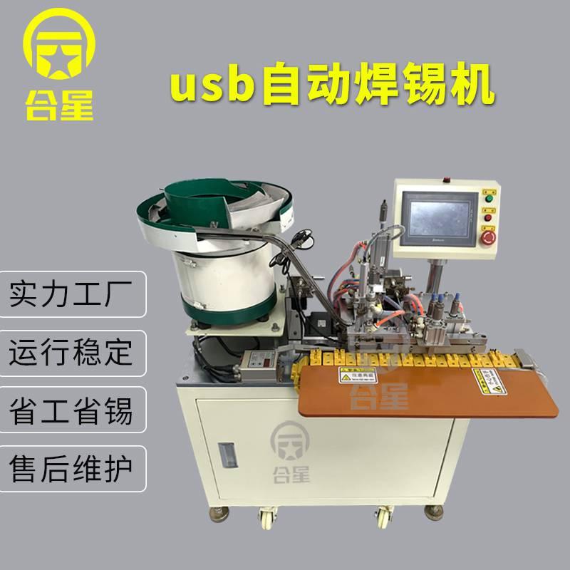 USB数据线焊锡机器人全自动USB焊接机器设备苹果数据线焊接设备