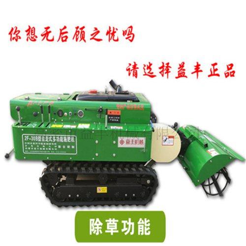 益丰 果树自走式多功能施肥机 高密自走式多功能施肥机批发