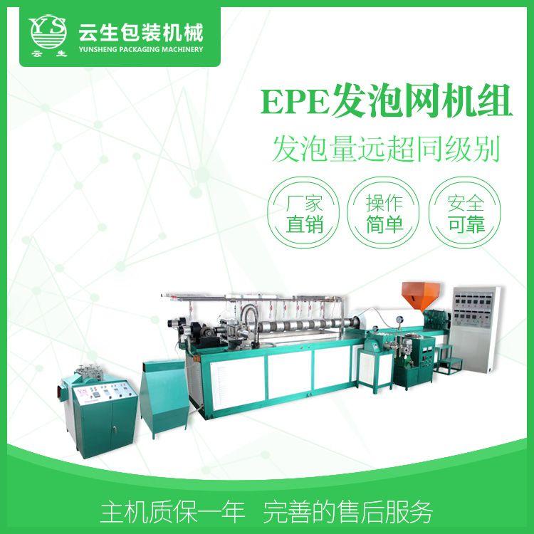 全自动网套机 全自动网套机生产厂家 云生 木瓜网套机