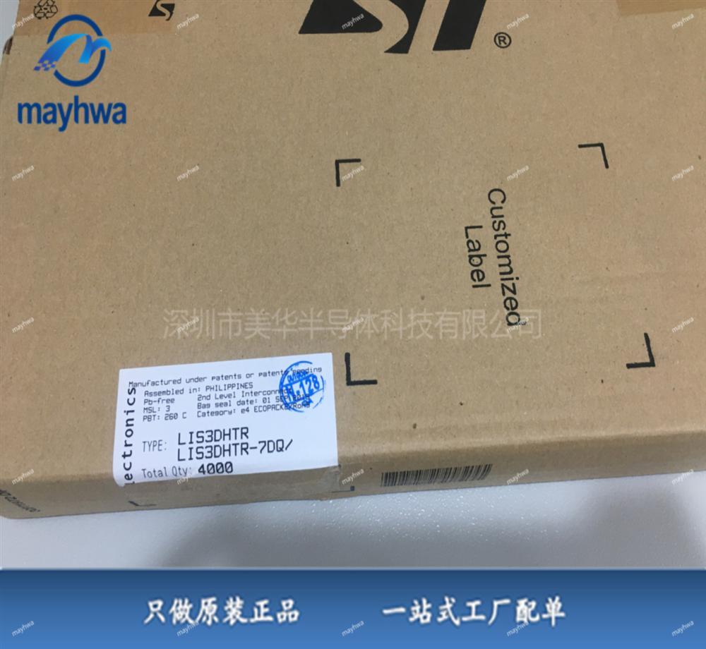 供应LIS3DHTR ST(意法半导体) IC电子元器件全新原装现货