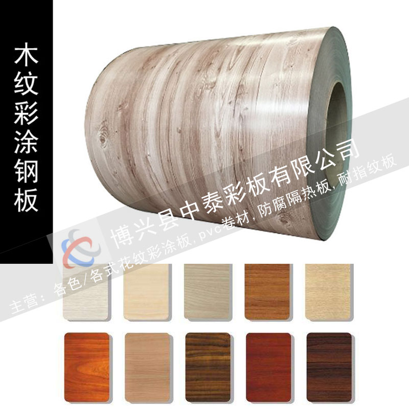 博兴网纹彩色钢板订做加工 山东网纹彩色钢板生产商 中泰