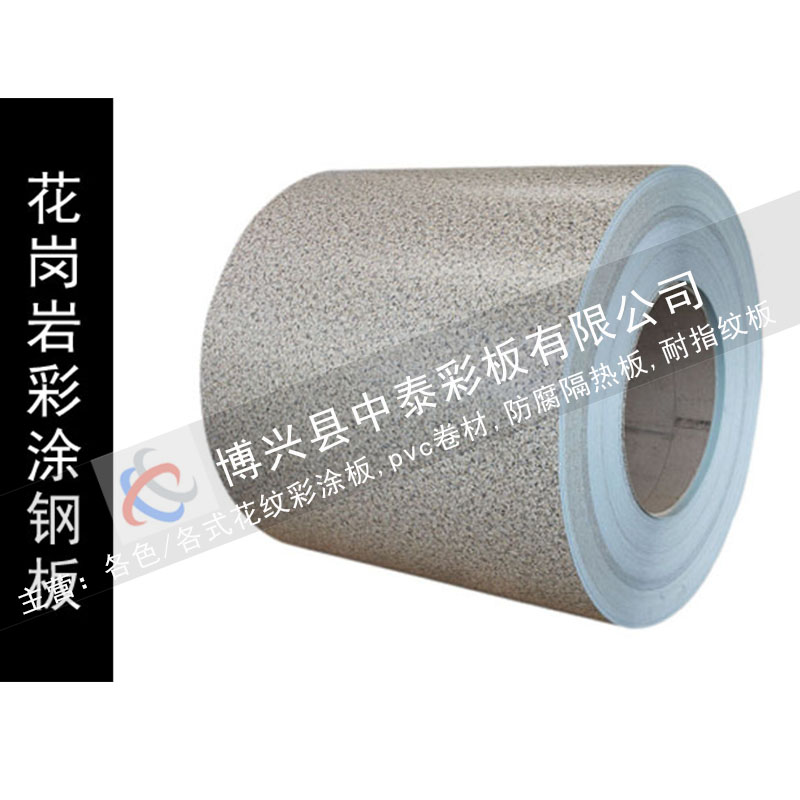 中泰 博兴花纹彩涂板供应商
