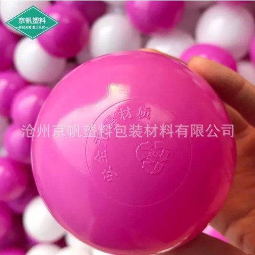 彩色海洋球 京帆 优质彩色海洋球现货充足