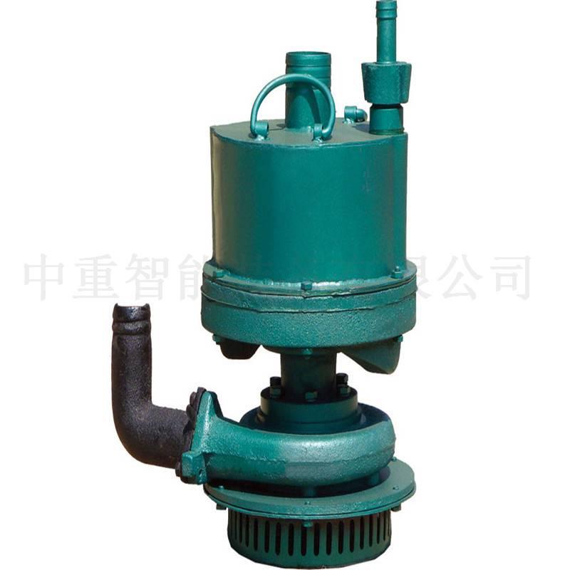 厂家热销FQW20-50/K风动潜水泵矿用排水FQW20-50/K风动潜水泵