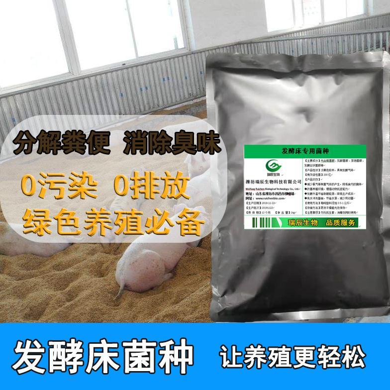 发酵床养殖复合菌