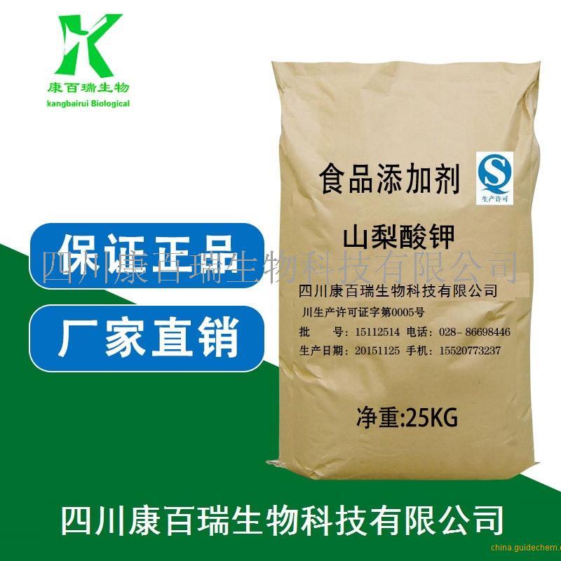 山梨酸钾 生产厂家 价格