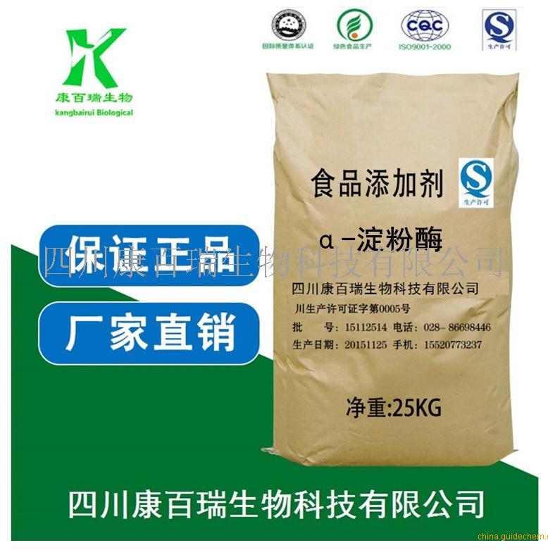 α-淀粉酶 生产厂家价格