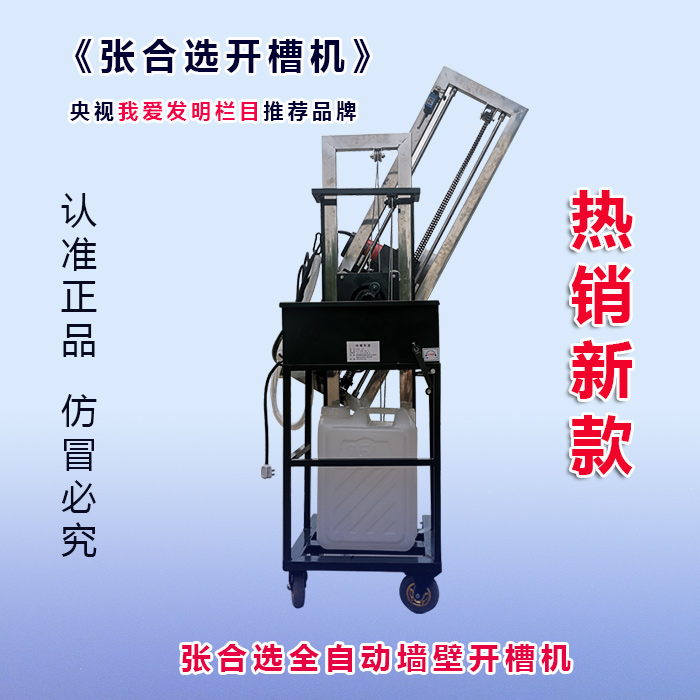 新款改水电开槽机 张合选 无尘改水电开槽机直供