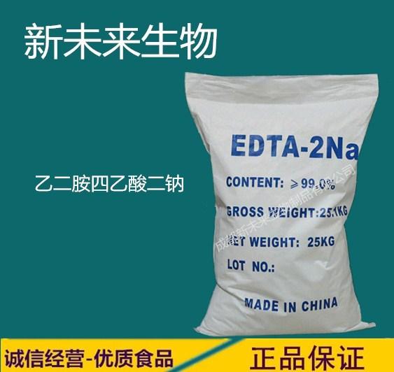 食品级乙二胺四乙酸二钠-食品级防腐剂和抗氧化剂