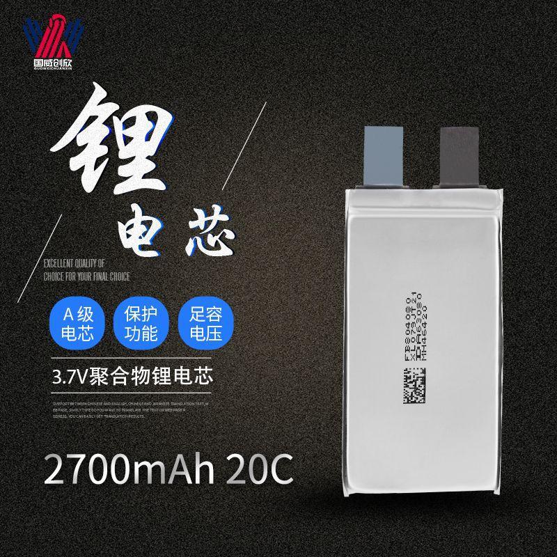 航模钴酸锂电池电芯804080 3.7V 2700mah 20C高倍率聚合物电芯