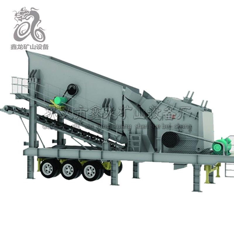 巩义市鑫龙矿山设备厂 户外移动板锤制砂机设备