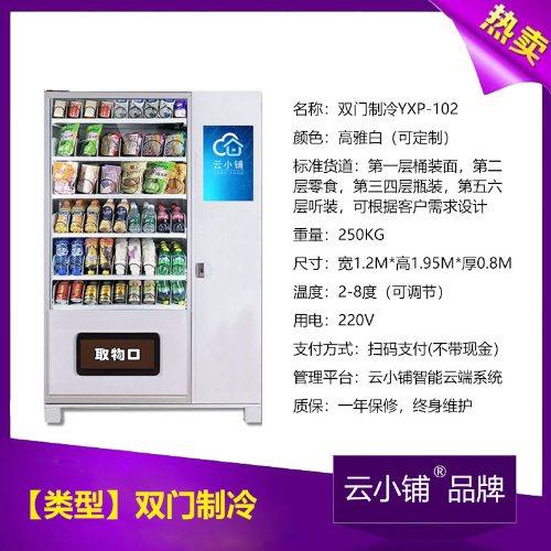 饭盒快餐自动售货机品牌 自动售货机生产厂家 云小铺