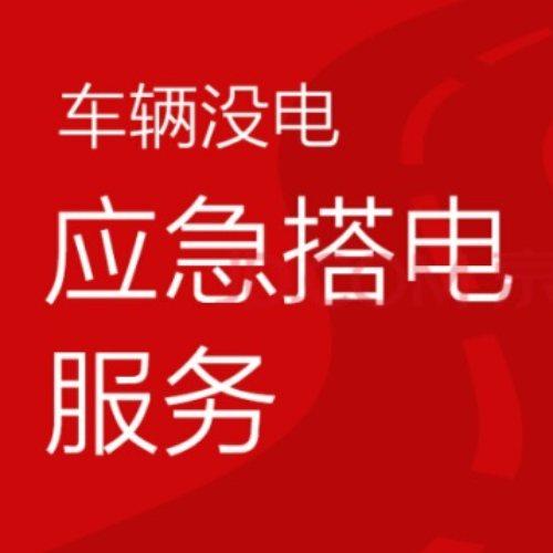 汽车换胎服务费用 天津汽车换胎服务电话