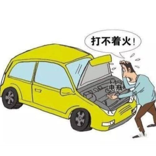 汽车搭电救援电话 安援救援 天津汽车搭电救援电话