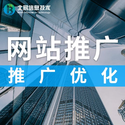 网络推广整站优化网站推广公司 北易信息