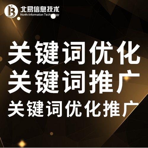 深圳网站建设网站网页推广关键词优化 北易信息