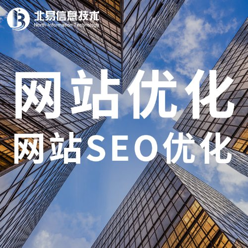 东莞软文推广网站制作 北易信息